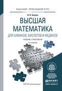 Высшая математика для химиков, биологов и медиков 2-е изд., испр. и доп. Учебник и практикум для прикладного бакалавриата