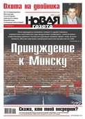 Новая газета 43-2016