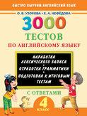 3000 тестов по английскому языку. 4 класс