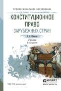 Конституционное право зарубежных стран 2-е изд., испр. и доп. Учебник для СПО