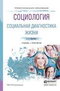 Социология. Социальная диагностика жизни. Учебник и практикум для СПО