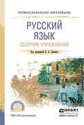 Русский язык. Сборник упражнений. Учебное пособие для СПО