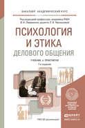Психология и этика делового общения 7-е изд., пер. и доп. Учебник и практикум для академического бакалавриата