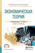 Экономическая теория. Учебник и практикум для СПО
