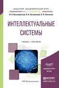 Интеллектуальные системы. Учебник и практикум для академического бакалавриата