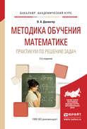 Методика обучения математике. Практикум по решению задач 2-е изд., испр. и доп. Учебное пособие для прикладного бакалавриата