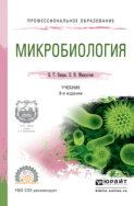 Микробиология 8-е изд., испр. и доп. Учебник для СПО