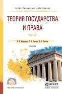 Теория государства и права в 2 ч. Часть 2. Учебник для СПО