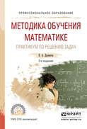 Методика обучения математике. Практикум по решению задач 2-е изд., испр. и доп. Учебное пособие для СПО