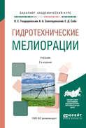 Гидротехнические мелиорации 2-е изд., испр. и доп. Учебник для академического бакалавриата