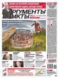 Аргументы и факты Москва 42-2016