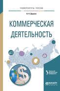 Коммерческая деятельность. Учебное пособие для академического бакалавриата