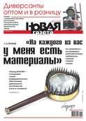 Новая газета 129-2016