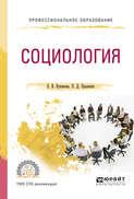 Социология. Учебное пособие для СПО