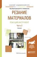 Резание материалов. Режущий инструмент в 2 ч. Часть 2. Учебник для академического бакалавриата