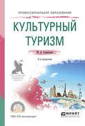 Культурный туризм 2-е изд., испр. и доп. Учебное пособие для СПО