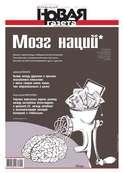 Новая газета 06-2017