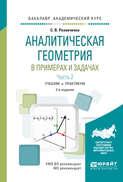 Аналитическая геометрия в примерах и задачах в 2 ч. Часть 2 2-е изд., испр. и доп. Учебник и практикум для академического бакалавриата