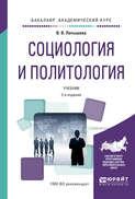 Социология и политология 2-е изд., испр. и доп. Учебник для академического бакалавриата
