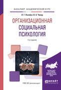 Организационная социальная психология 2-е изд., испр. и доп. Учебное пособие для академического бакалавриата