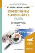 Банковский вклад и банковский счет. Расчеты. Учебник для бакалавриата и магистратуры