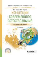 Концепции современного естествознания 3-е изд., испр. и доп. Учебное пособие для СПО