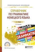 Справочник по грамматике немецкого языка 2-е изд., испр. и доп. Учебное пособие для СПО