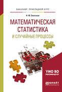 Математическая статистика и случайные процессы. Учебное пособие для прикладного бакалавриата