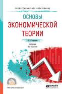 Основы экономической теории 3-е изд., испр. и доп. Учебник для СПО