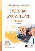 Судебная бухгалтерия 4-е изд., пер. и доп. Учебное пособие для СПО