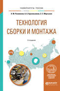 Технология сборки и монтажа 2-е изд. Учебное пособие для вузов