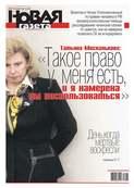 Новая Газета 106-2017