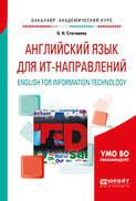 Английский язык для ит-направлений. English for information technology. Учебное пособие для академического бакалавриата