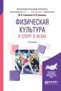 Физическая культура и спорт в вузах 2-е изд. Учебное пособие