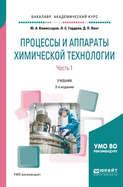 Процессы и аппараты химической технологии. В 5 ч. Часть 1 2-е изд., пер. и доп. Учебник для академического бакалавриата