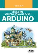 Создание умного дома на базе Arduino