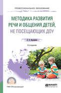 Методика развития речи и общения детей, не посещающих доу 2-е изд. Практическое пособие для СПО
