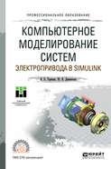Компьютерное моделирование систем электропривода в Simulink. Учебное пособие для СПО