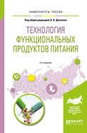 Технология функциональных продуктов питания 2-е изд., испр. и доп. Учебное пособие для вузов