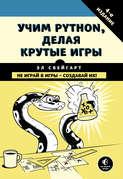 Учим Python, делая крутые игры