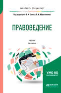 Правоведение 4-е изд., пер. и доп. Учебник для бакалавриата и специалитета