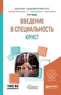 Введение в специальность: юрист. Учебное пособие для бакалавриата и специалитета