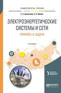 Электроэнергетические системы и сети. Примеры и задачи 2-е изд. Учебное пособие для вузов