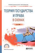 Теория государства и права в схемах. Учебное пособие для СПО