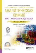 Аналитическая химия в 2 книгах. Книга 1. Химические методы анализа 3-е изд., испр. и доп. Учебник и практикум для СПО