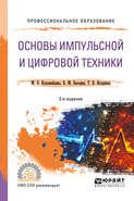 Основы импульсной и цифровой техники 2-е изд., испр. и доп. Учебное пособие для СПО