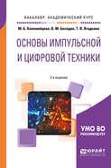 Основы импульсной и цифровой техники 2-е изд., испр. и доп. Учебное пособие для академического бакалавриата
