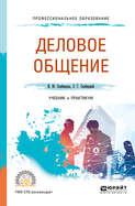 Деловое общение. Учебник и практикум для СПО