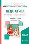 Педагогика в 2 т. Том 2. Теория и методика воспитания. Учебник и практикум для академического бакалавриата