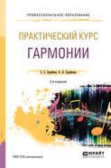 Практический курс гармонии 2-е изд., испр. и доп. Учебник для СПО
